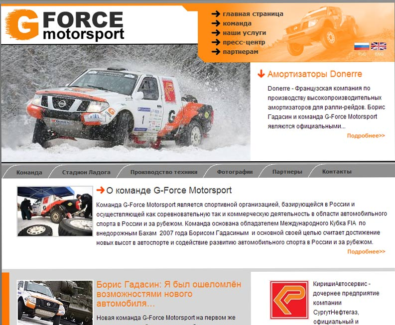 G-Force Motorsport